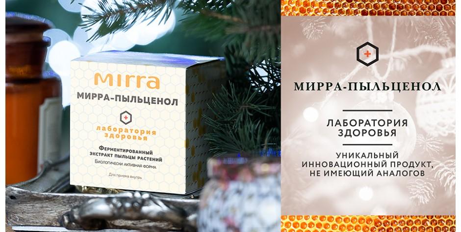 Мирра Пыльценол уникальная формула здоровья
