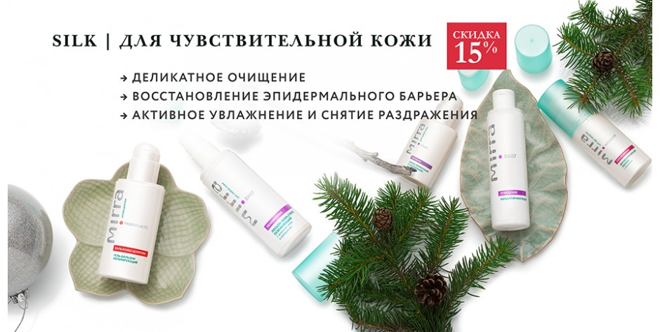 Косметика Мирра для чувствительной кожи со скидкой 15%