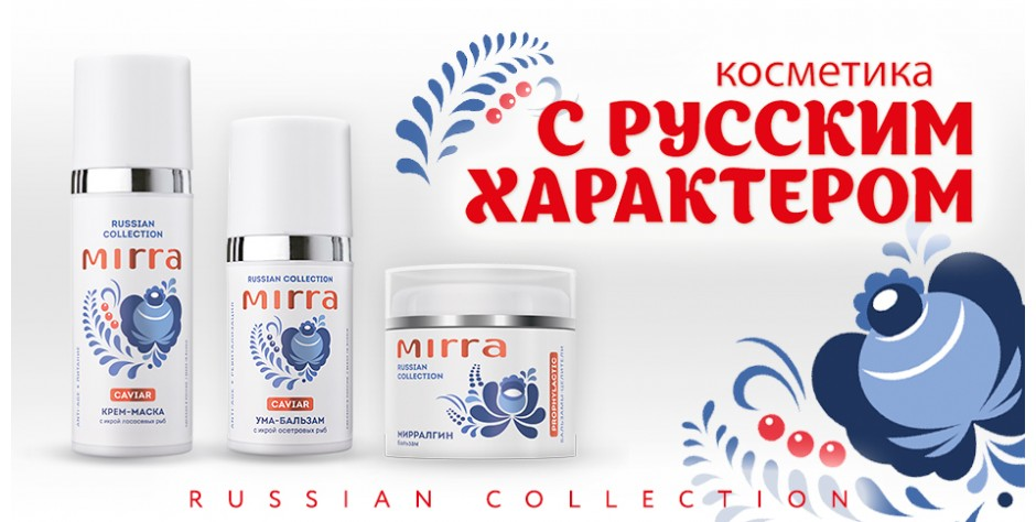 Косметика с русским характером