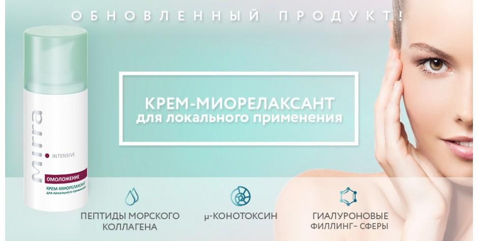 Мио-релаксант - обновленный продукт