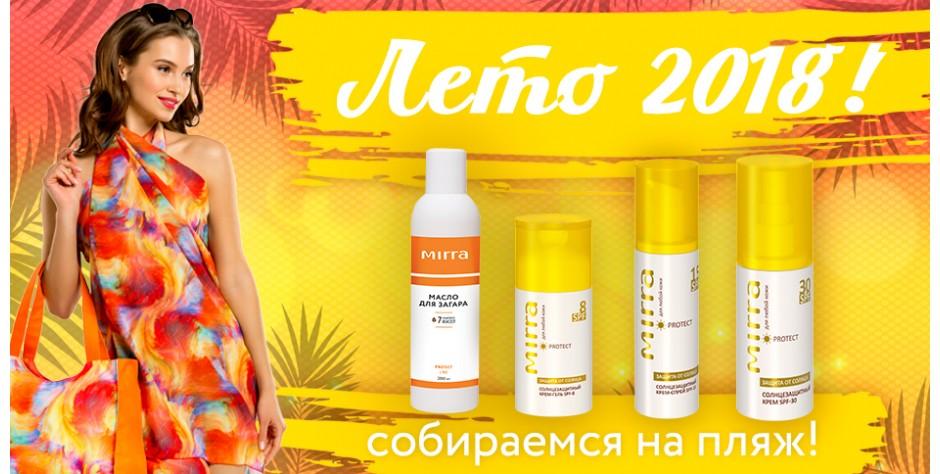 Лето 2018! Собираемся на пляж