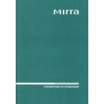 Справочник по продукции посмотреть на mirra934.ru