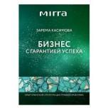 Бизнес с гарантией успеха посмотреть на mirra934.ru
