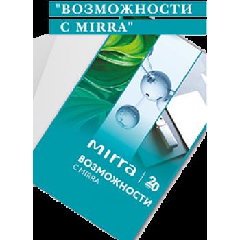 Информационная папка «ВОЗМОЖНОСТИ с MIRRA» посмотреть на mirra934.ru